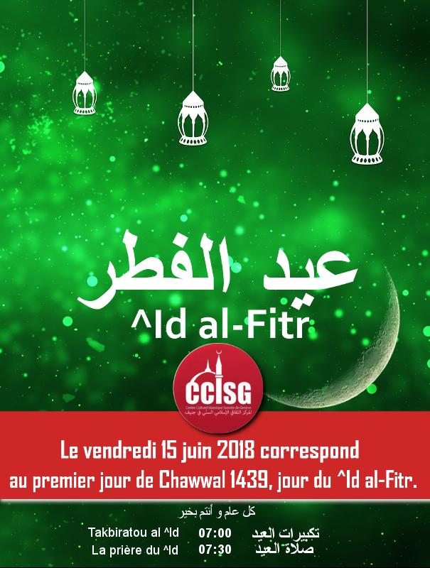 ^Id al-Fitr عيد الفطر