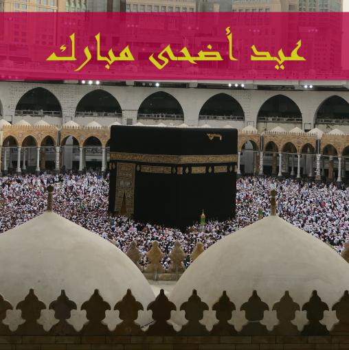 ^Id al-'Ad-ha