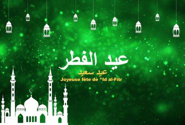 ^Idou Al Fitr