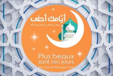 Observation du croissant lunaire | Ramadan 1441 – 2020